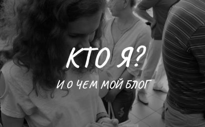 Пост-знакомство: кто такая Алина Крамар и о чем kramar.blog.