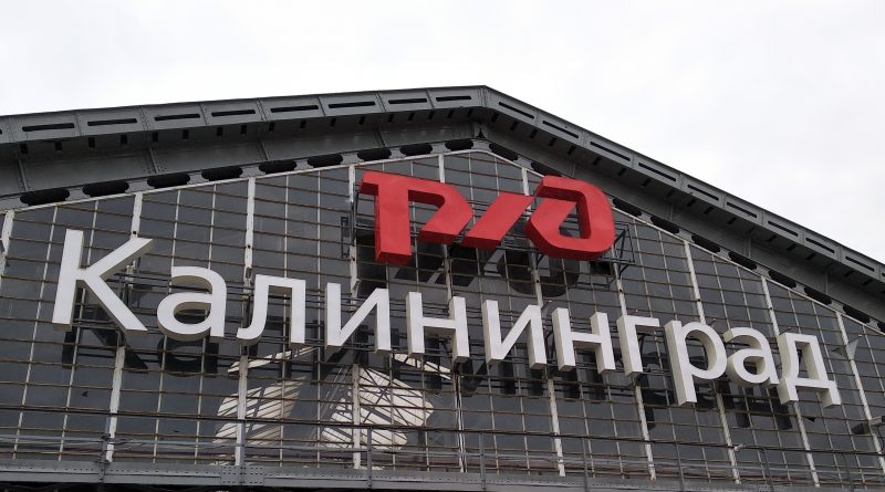 Калининград Южный вокзал