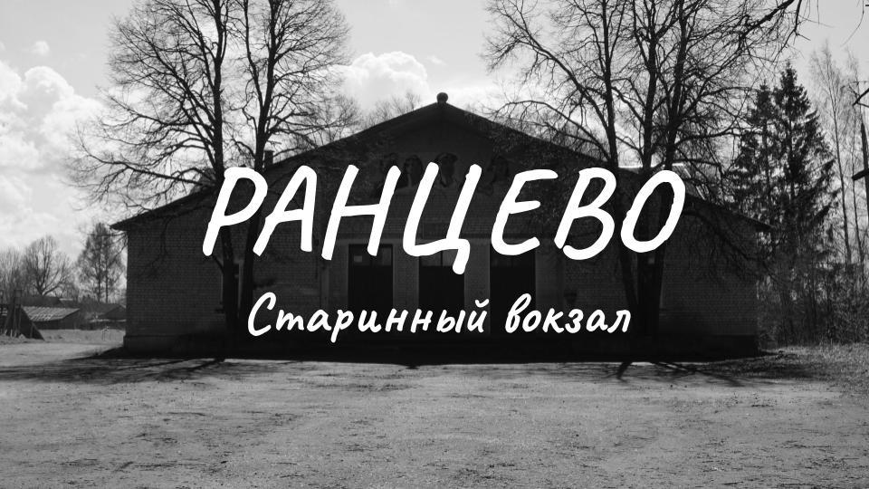 Ранцево: умирающий поселок на Кувшиновской ЖД
