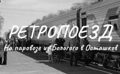 Ретро поезд Селигер: на паровозе из Бологого в Осташков